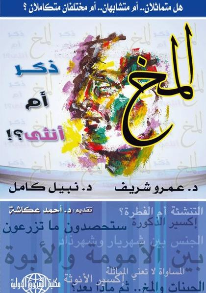 صورة كتاب المخ ذكر أم أنثى !! – د. عمرو شريف – د. نبيل كامل