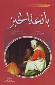 Photo of رواية بائعة الخبز – كازافيه دو مونتبان