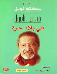 Photo of رواية فى بلاد حرة – ف . س . نايبول