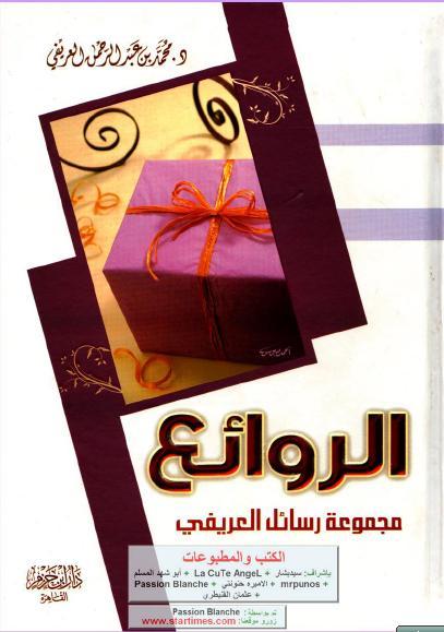 صورة كتاب الروائع – محمد العريفى