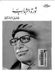 صورة كتاب ثورة الشباب – توفيق الحكيم