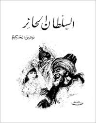 صورة كتاب العش الهاديء – توفيق الحكيم