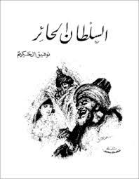 Photo of كتاب العش الهاديء – توفيق الحكيم