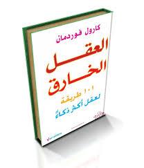 Photo of كتاب العقل الخارق – كارول فوردرمان