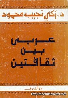 صورة كتاب عربى بين ثقافتين – زكى نجيب محمود