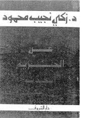 صورة كتاب عن الحرية أتحدث – زكى نجيب محمود