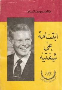 تحميل كتاب رواية ابتسامة على شفتيه - يوسف السباعى لـِ: يوسف السباعى