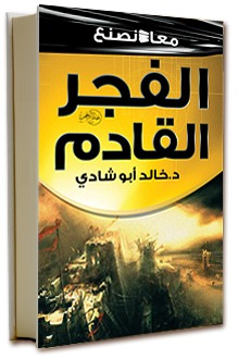 صورة كتاب معاً نصنع الفجر القادم – خالد أبو شادى