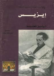 صورة كتاب إيزيس – توفيق الحكيم