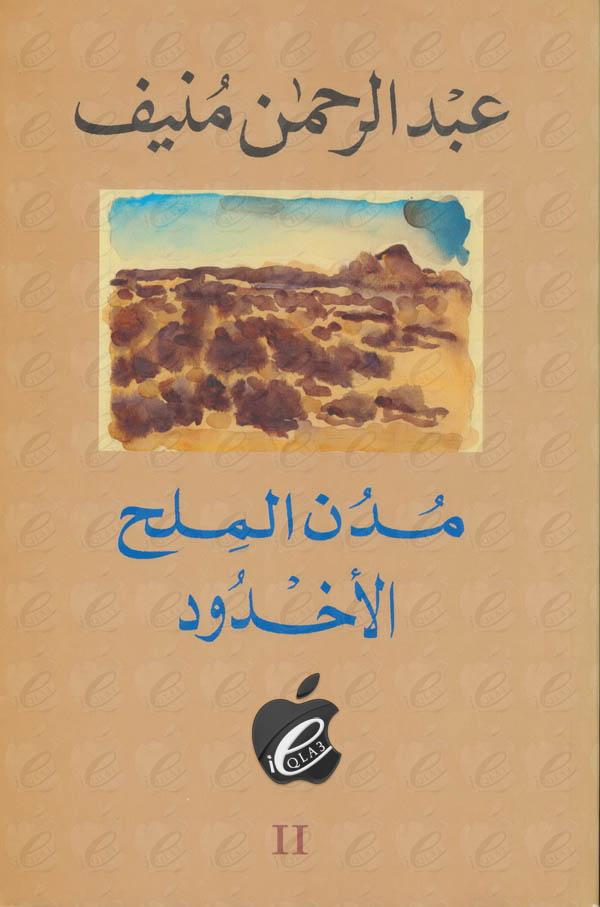 صورة رواية مدن الملح – الأخدود – عبد الرحمن منيف