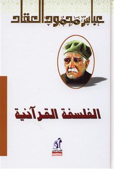 صورة كتاب الفلسفة القرآنية – عباس العقاد
