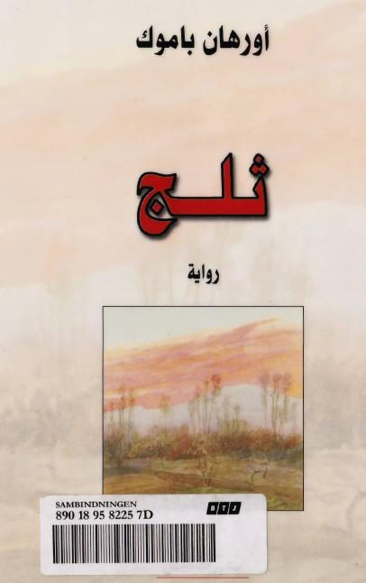 صورة رواية ثلج – أورهان باموق