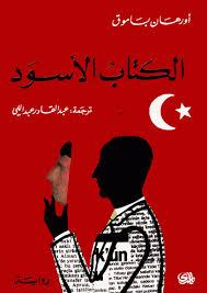 صورة رواية الكتاب الاسود – أورهان باموق