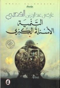 تحميل كتاب كتاب التنمية (الأسئلة الكبرى) - غازي القصيبي لـِ: غازي القصيبي