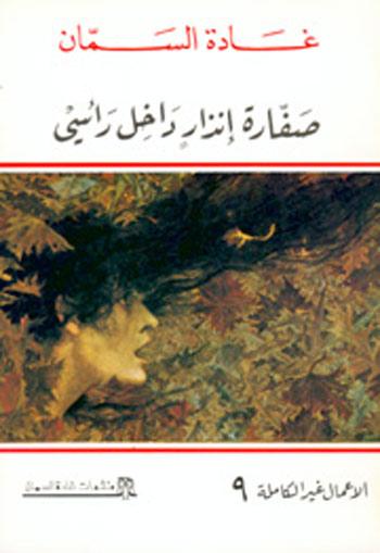 Photo of رواية صفارة إنذار داخل رأسى –  غادة السمان