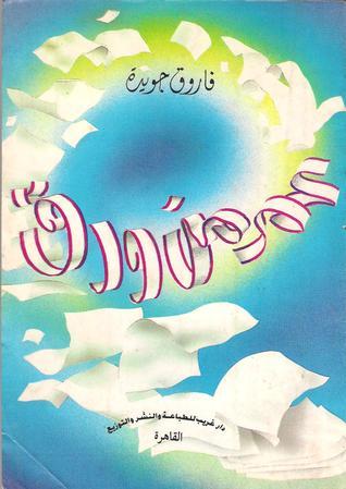 صورة كتاب عمر من ورق – فاروق جويدة