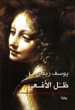 صورة رواية ظل الأفعى – يوسف زيدان