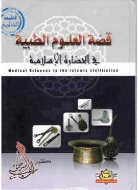 صورة كتاب قصة العلوم الطبية في الحضارة الاسلامية – راغب السرجاني