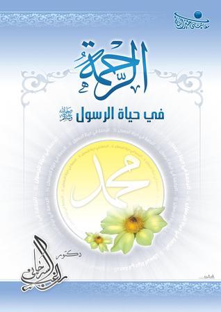 صورة كتاب الرحمة في حياة الرسول صلى الله عليه وسلم – راغب السرجانى