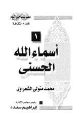 صورة كتاب أسماء الله الحسنى – الشيخ محمد متولي الشعراوي
