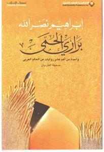 صورة رواية برارى الحمى – إبراهيم نصر الله