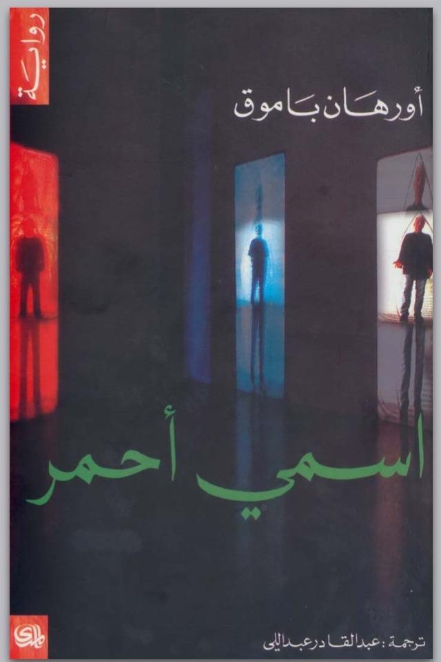 صورة رواية اسمى أحمر – أورهان باموق