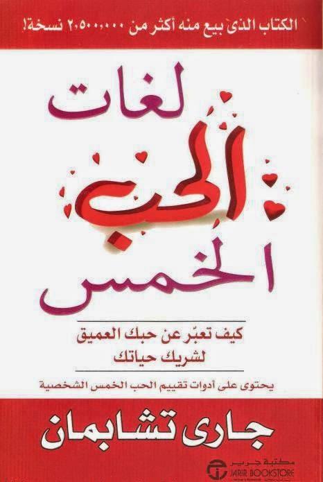 كتاب لغات الحب pdf
