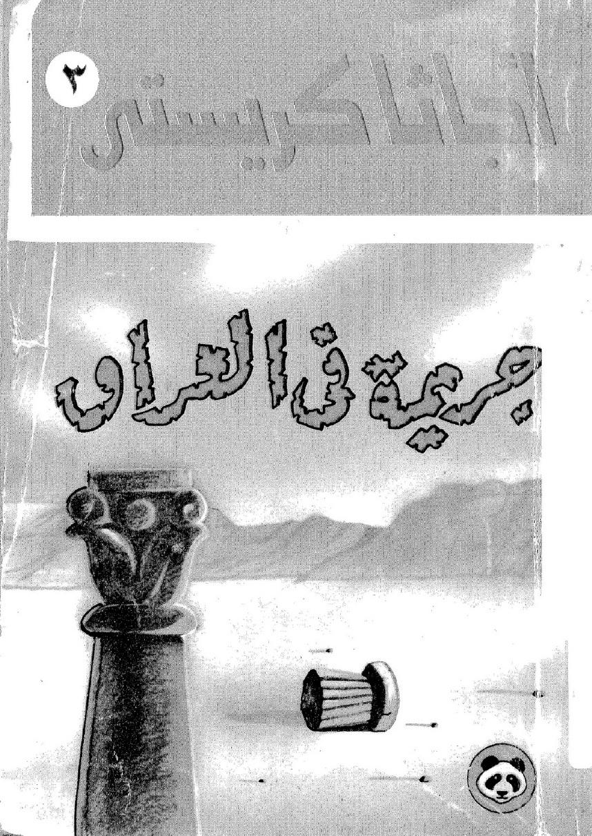 صورة رواية جريمة فى العراق – أجاثا كريستى