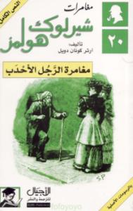 تحميل كتاب رواية مغامرة الرجل الأحدب - شارلوك هولمز - ارثر كونان دويل لـِ: ارثر كونان دويل
