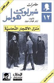 تحميل كتاب رواية منزل الأشجار النحاسية - شارلوك هولمز - ارثر كونان دويل لـِ: ارثر كونان دويل