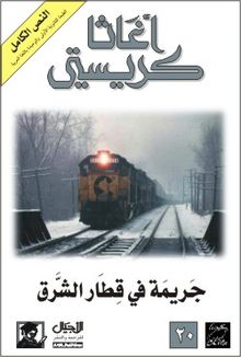 صورة رواية جريمة فى قطار الشرق – أجاثا كريستى