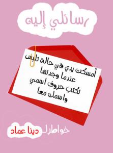 تحميل كتاب رواية رسائلى إليه - دينا عماد لـِ: دينا عماد