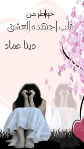 تحميل كتاب رواية خواطر من قلب أجهده العشق - دينا عماد لـِ: دينا عماد