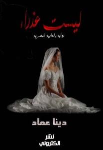 تحميل كتاب رواية ليست عذراء - دينا عماد لـِ: دينا عماد