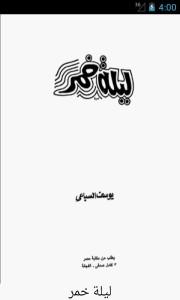 تحميل كتاب كتاب ليلة خمر - يوسف السباعي لـِ: يوسف السباعي