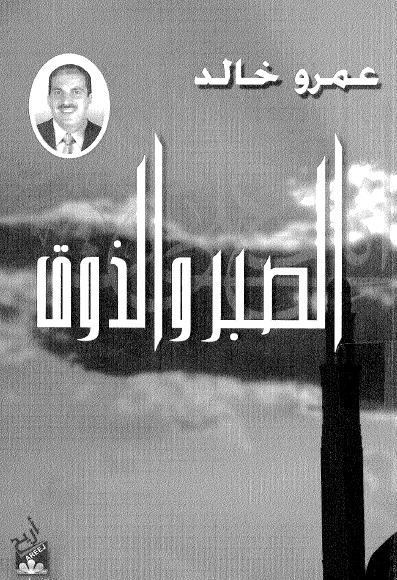 صورة كتاب الصبر والذوق – عمرو خالد