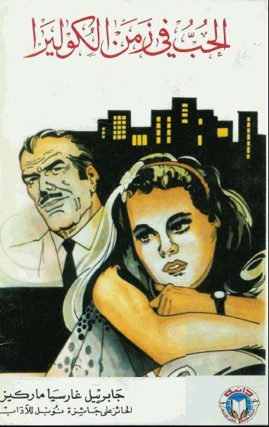 صورة رواية الحب في زمن الكوليرا – جابريل ماركيز