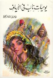 صورة رواية يوميات نائب فى الأرياف – توفيق الحكيم