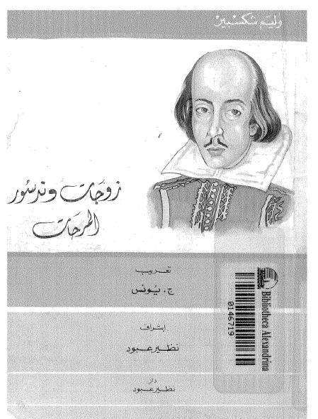 Photo of مسرحية زوجات وندسور المرحات – وليم شكسبير