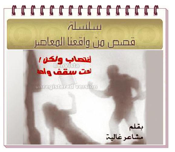 Photo of رواية اغتصاب ولكن تحت سقف واحد – دعاء عبد الرحمن