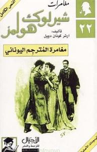 تحميل كتاب رواية مغامرة المترجم اليوناني - شارلوك هولمز - ارثر كونان دويل لـِ: ارثر كونان دويل