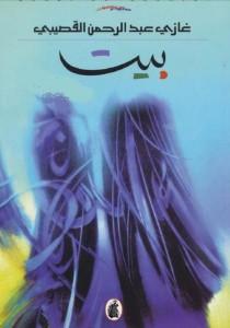 تحميل كتاب كتاب بيت - غازى القصيبى لـِ: غازى القصيبى