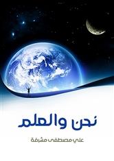 صورة كتاب نحن والعلم – د. على مصطفى مشرفة