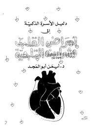 تحميل كتاب كتاب دليل الأسرة الذكية إلى أمراض القلب وشرايينه التاجية - د. أيمن أبو المجد لـِ: د. أيمن أبو المجد