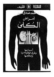 تحميل كتاب كتاب أمراض الكلى - د. محمد صادق صبور لـِ: د. محمد صادق صبور