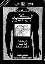 تحميل كتاب كتاب الكبد - المرارة - البنكرياس - د. ابو شادى الروبى لـِ: د. ابو شادى الروبى
