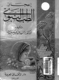 تحميل كتاب كتاب اعجاز الطب النبوى - د. السيد عبد الحكيم عبد الله لـِ: د. السيد عبد الحكيم عبد الله