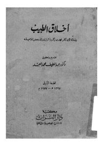 تحميل كتاب كتاب أخلاق الطبيب - أبو بكر الرازى لـِ: أبو بكر الرازى