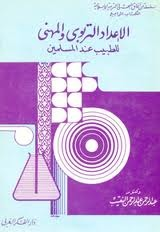 تحميل كتاب كتاب الإعداد التربوى والمهنى للطبيب عند المسلمين - د. عبد الرحمن عبد الرحمن النقيب لـِ: د. عبد الرحمن عبد الرحمن النقيب