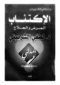تحميل كتاب كتاب الإكتئاب - المرض والعلاج - د. لطفى الشربينى لـِ: د. لطفى الشربينى